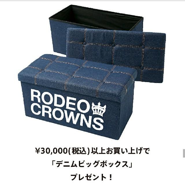 RODEO CROWNS WIDE BOWL(ロデオクラウンズワイドボウル)のRCWB爆買い あれこれ まとめ売り インテリア/住まい/日用品の収納家具(ケース/ボックス)の商品写真