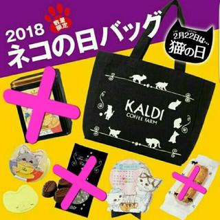 カルディ(KALDI)の【売り切り】カルディ ネコの日バッグ(菓子/デザート)