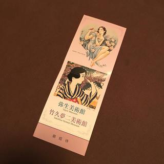 弥生美術館 竹久夢二美術館 招待券 期限なし(美術館/博物館)