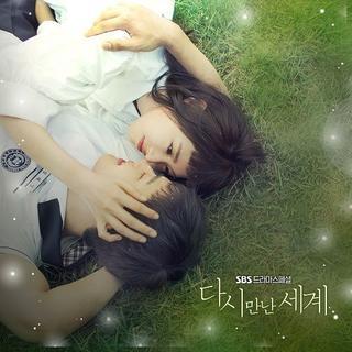 韓国ドラマ≪再会した世界≫ OST CD 新品未開封(テレビドラマサントラ)