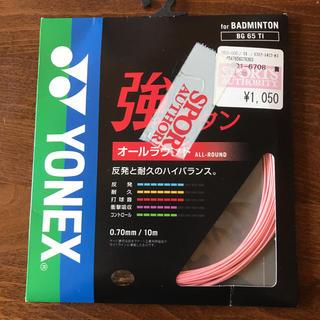 ヨネックス(YONEX)の強チタン BG 65 T1 0.70mm 10m(その他)
