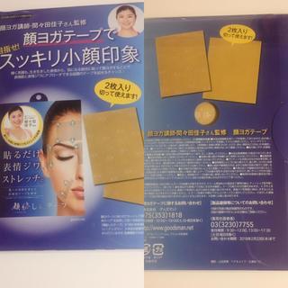 シュウエイシャ(集英社)の顔ヨガテープセット(エクササイズ用品)