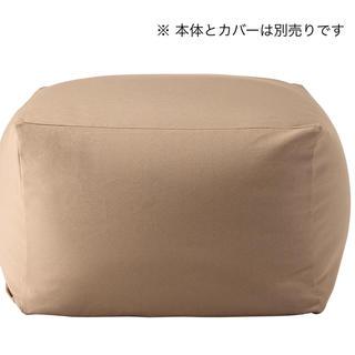 ムジルシリョウヒン(MUJI (無印良品))の新品♡無印良品♡体にフィットするソファカバー(ソファカバー)