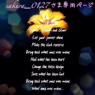 sakura_0127さま専用ページ(ピアス)