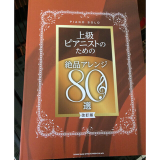 ピアノ楽譜 上級ピアニストのための絶品アレンジ80選(ポピュラー)