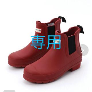 ハンター(HUNTER)のARI様専用【美品】 ハンター レインブーツ オリジナルチェルシー(レインブーツ/長靴)