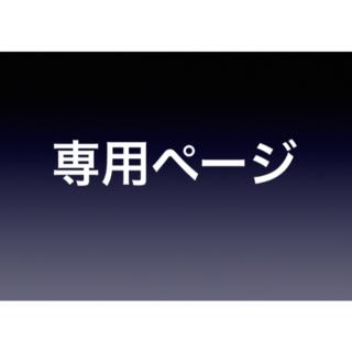 cerma様専用ページ(ブラ&ショーツセット)