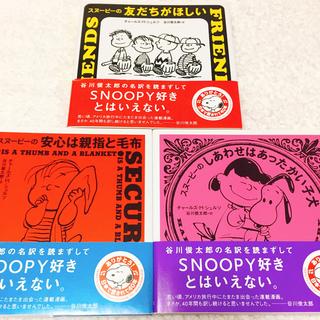 ピーナッツ(PEANUTS)のスヌーピーの絵本(絵本/児童書)