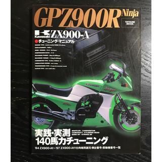 カワサキ(カワサキ)の柔術マスター様専用 GPZ900R チューニングマニュアル(カタログ/マニュアル)