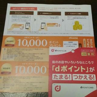 未使用 dポイントドコモ クーポン 10000×2枚 2万分 5/31日  (その他)