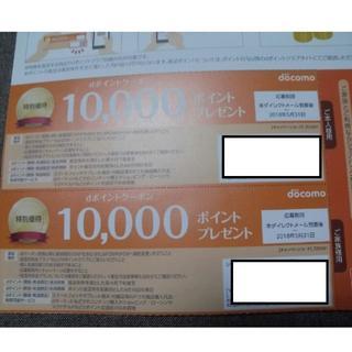 エヌティティドコモ(NTTdocomo)のdポイント ドコモ クーポン 10,000ポイント 2枚 2018年5月31日迄(その他)