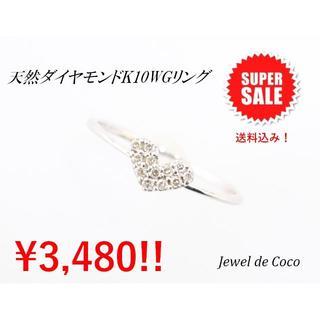 【Sale】★天然ダイヤモンド★可愛いハートのK10WGリング USED(リング(指輪))