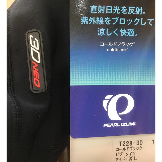 紫外線ブロック【パールイズミT228-3DコールドブラックビブタイツXLサイズ】 スポーツ/アウトドアの自転車(ウエア)の商品写真