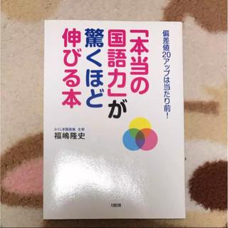 国語  (語学/参考書)