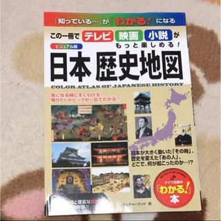 日本歴史地図   (語学/参考書)