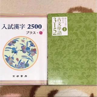 入試漢字2500&古文単語  (語学/参考書)