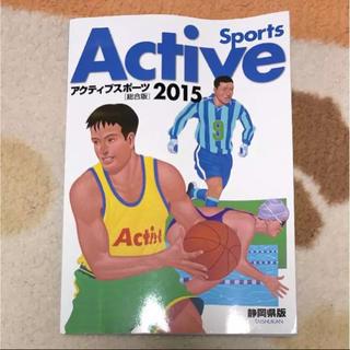 アクティブスポーツ(語学/参考書)