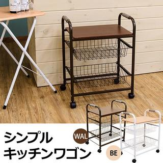 【新品/送料無料】 シンプル キッチン ワゴン BE/WAL(キッチン収納)