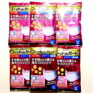 アイリスオーヤマ(アイリスオーヤマ)の6袋✳️すきまをブロック ✳️ ふつうサイズ ✳️ フィットdeガード マスク(その他)