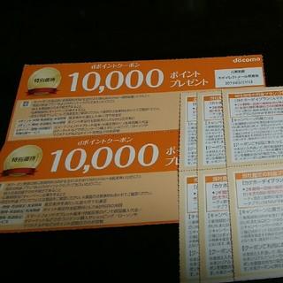 エヌティティドコモ(NTTdocomo)のドコモdポイント 一万プレゼントクーポン(その他)