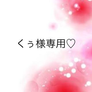 ワコール(Wacoal)のくぅ様専用♡(ブラ&ショーツセット)
