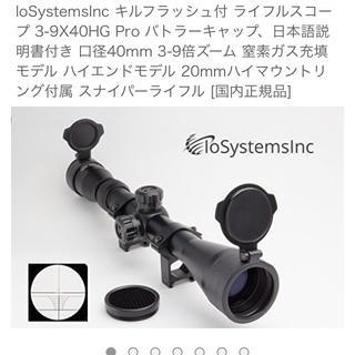 ライフルスコープ 3-9×40HG Pro(カスタムパーツ)