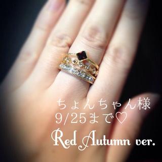 ちょんちゃん様専用♡3つ重ねリング♡秋♡(リング(指輪))