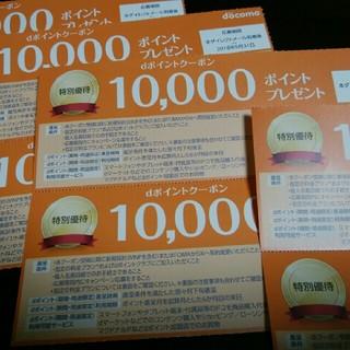 エヌティティドコモ(NTTdocomo)のドコモdポイントクーポン一万 二枚セットです。三(その他)