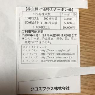 クロスプラス 3000円 株主優待券(その他)