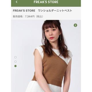 フリークスストア(FREAK'S STORE)のFREAK'S  STORE 新品タグ付き♡♡(ベスト/ジレ)