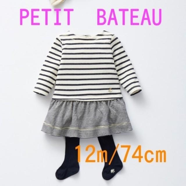 cf0e8af99e5a5 PETIT BATEAU(プチバトー)のsale  新品 プチバトー チュビックマリニエールワンピース 12m