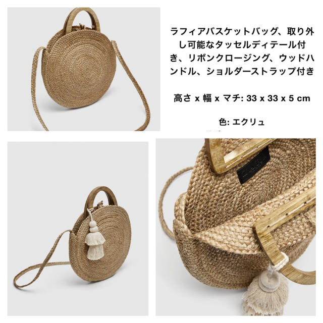 ZARA(ザラ)の新品 訳あり ZARA ザラ ラフィアバッグ かごバッグ レディースのバッグ(かごバッグ/ストローバッグ)の商品写真