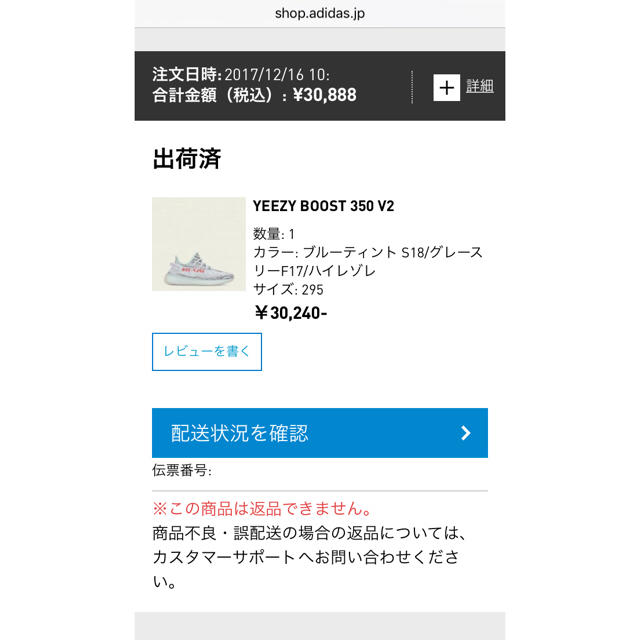 adidas(アディダス)の即納/国内正規 YEEZY BOOST 350 V2 BlueTint 29.5 メンズの靴/シューズ(スニーカー)の商品写真