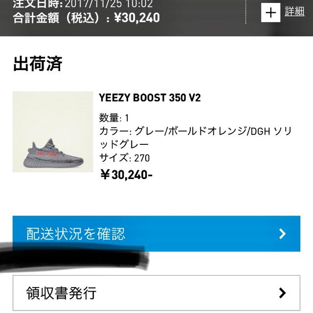 adidas(アディダス)のYEEZY BOOST 350 V2 AH2203 27cm メンズの靴/シューズ(スニーカー)の商品写真