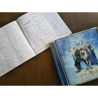 アナトユキノジョオウ(アナと雪の女王)のアナ雪CD(アニメ)