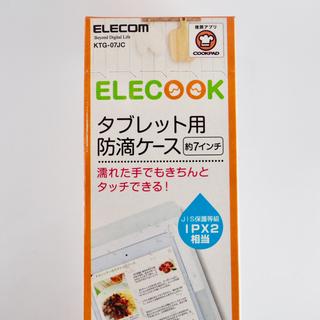 エレコム(ELECOM)のタブレット防滴ケース キッチン 洗面所 バスルーム 防水ケース(モバイルケース/カバー)