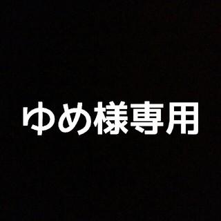 ゆめ様専用ページ(米/穀物)