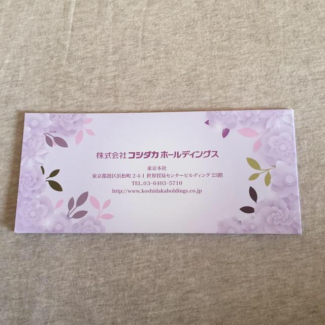コシダカ  株主優待券 チケットの優待券/割引券(その他)の商品写真