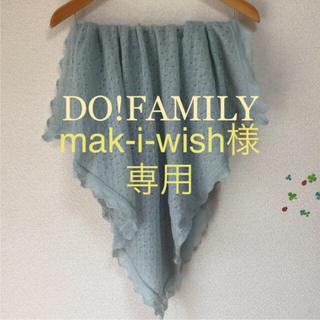 ドゥファミリー(DO!FAMILY)の♡ストール♡(ストール/パシュミナ)