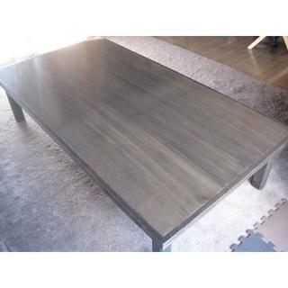 超大きいローテーブル1750×900×350(ローテーブル)