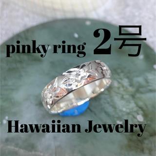 2号 小指ピンキーリング 直輸入ハワイアンリング 4ミリ幅 シルバー925(リング(指輪))