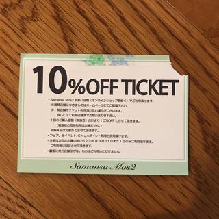 サマンサモスモス(SM2)のサマンサモスモス♡SM10%OFF チケット♡(その他)