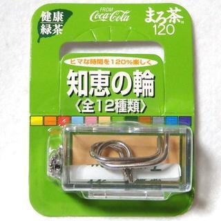 コカコーラ 健康緑茶 まろ茶知恵の輪(1種)(その他)
