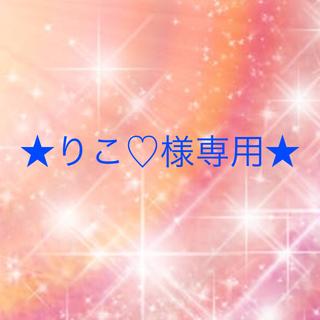 ワコール(Wacoal)のりこ♡様専用(ブラ&ショーツセット)