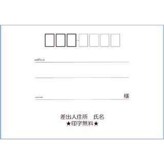 オリジナル(Original)の【ラスト】超シンプル郵便番号枠つき大きめ宛名シール8枚×12シートの計96枚(宛名シール)