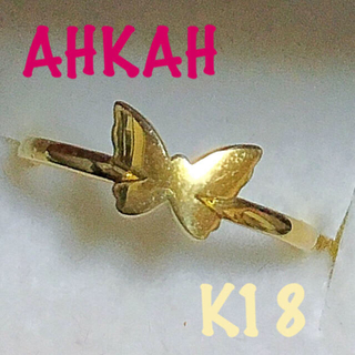 アーカー(AHKAH)の新宿伊勢丹限定⭐️新品アーカー⭐️k18バタフライプレートピンキー#5(リング(指輪))