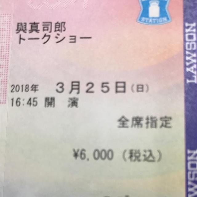 與真司郎 3/25  トークショー チケットのイベント(トークショー/講演会)の商品写真