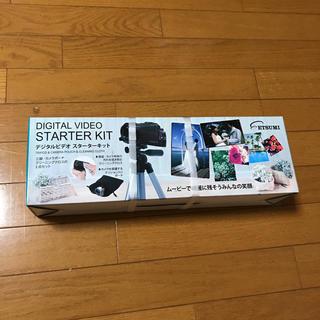エツミ(ETSUMI)のデジタルビデオ スターターセット(ビデオカメラ)