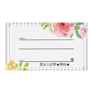【宛名シール1】水彩のお花&ストライプ《グレイ》【30枚】(宛名シール)
