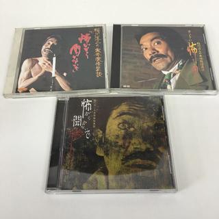 稲川淳二の実体験怪異談 ホントに怖いから聞かないで CD 1〜3 ホラー 怖い話(朗読)